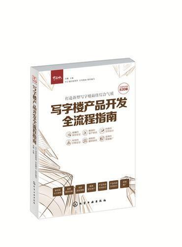 写字楼产品开发全流程指南