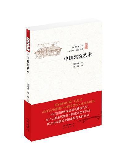 大家小书 中国建筑艺术