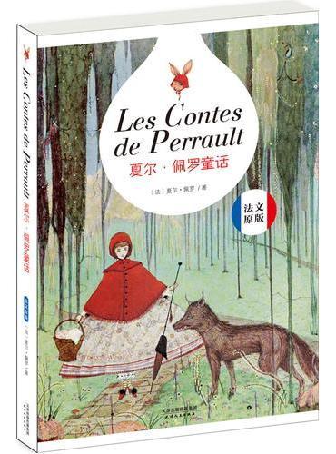 夏尔·佩罗童话:LES CONTES DE PERRAULT(法文原版)