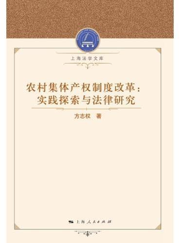 农村集体产权制度改革:实践探索与法律研究