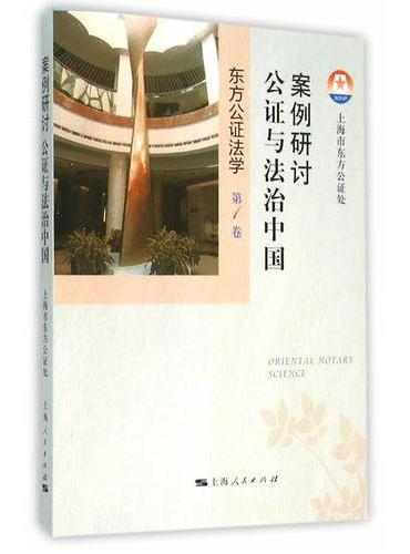 案例研讨:公证与法治中国