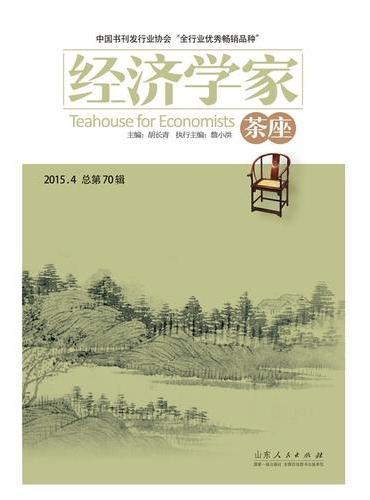 经济学家茶座(第70辑)