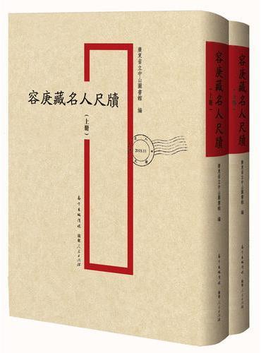 容庚藏名人尺牍(套装2册)