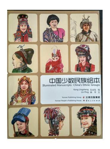 中国少数民族绘本