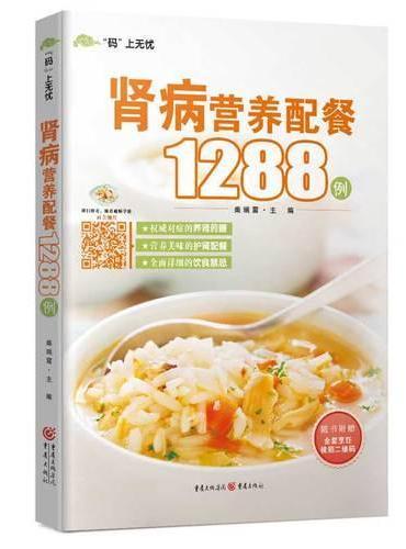 肾病营养配餐1288例