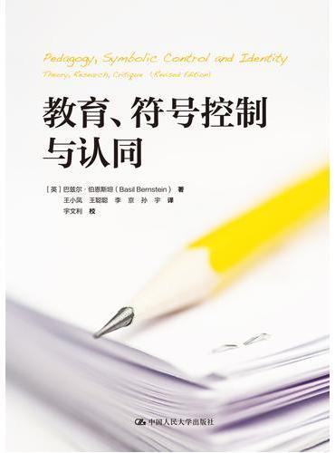 教育、符号控制与认同(教育新视野)
