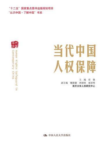 """当代中国人权保障(""""认识中国·了解中国""""书系;""""十二五""""国家重点图书出版规划项目)"""
