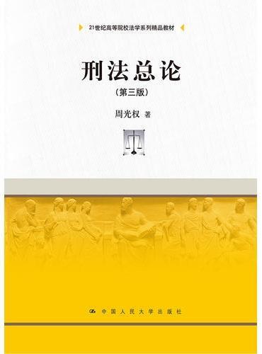 刑法总论(第三版)(21世纪高等院校法学系列精品教材)