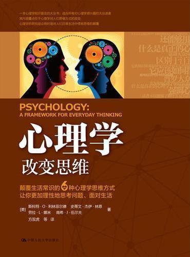心理学改变思维