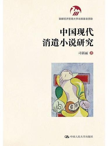 中国现代消遣小说研究(北京市社会科学理论著作出版基金资助)