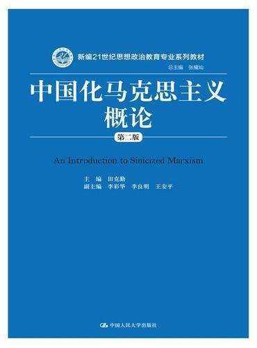 中国化马克思主义概论(第二版)(新编21世纪思想政治教育专业系列教材)