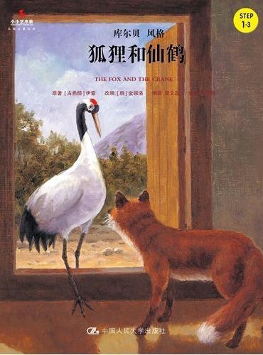 狐狸和仙鹤(小小艺术家·名画名著绘本)