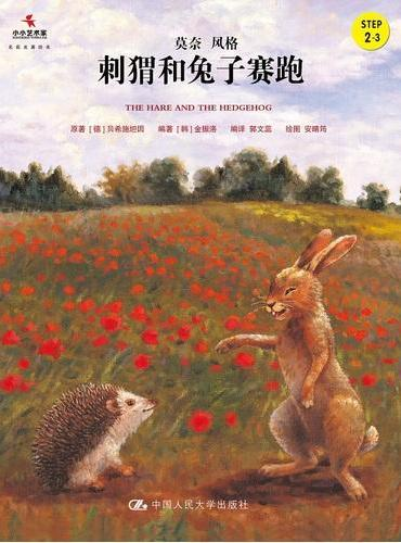 刺猬和兔子赛跑(小小艺术家·名画名著绘本)