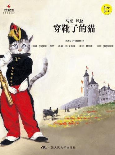 穿靴子的猫(小小艺术家·名画名著绘本)