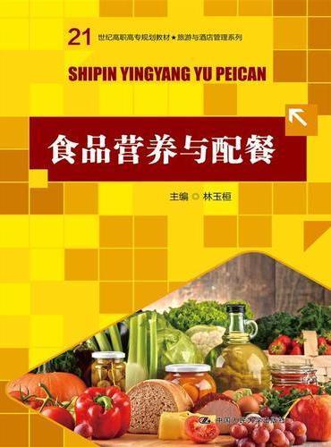 食品营养与配餐(21世纪高职高专规划教材·旅游与酒店管理系列)