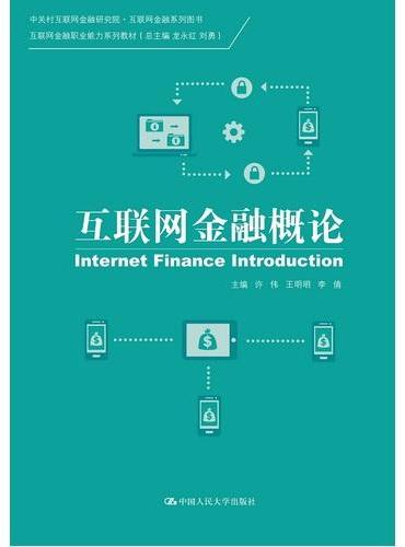 互联网金融概论(中关村互联网金融研究院·互联网金融系列图书;互联网金融职业能力系列教材)