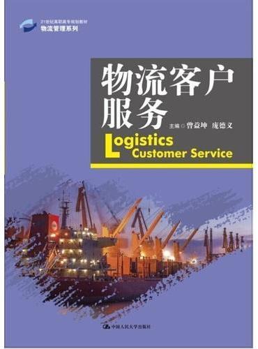 物流客户服务(21世纪高职高专规划教材·物流管理系列)