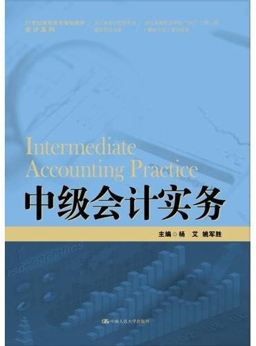 中级会计实务(21世纪高职高专规划教材·会计系列)