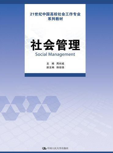 社会管理(21世纪中国高校社会工作专业系列教材)