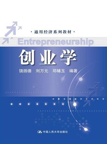 创业学(通用经济系列教材)