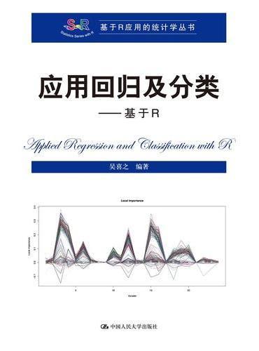 应用回归及分类:基于R(基于R应用的统计学丛书)