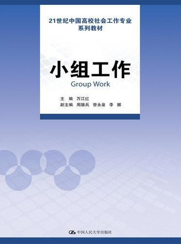 小组工作(21世纪中国高校社会工作专业系列教材)