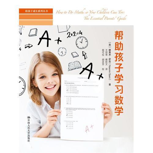帮助孩子学习数学(陪孩子成长系列丛书)