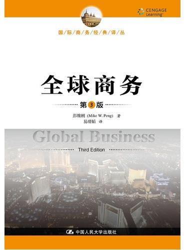 全球商务(第3版)(国际商务经典译丛)