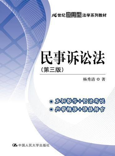 民事诉讼法(第三版)(21世纪应用型法学系列教材)