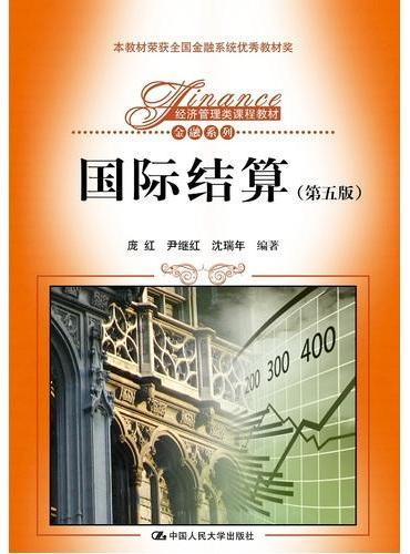 国际结算(第五版)(经济管理类课程教材·金融系列)
