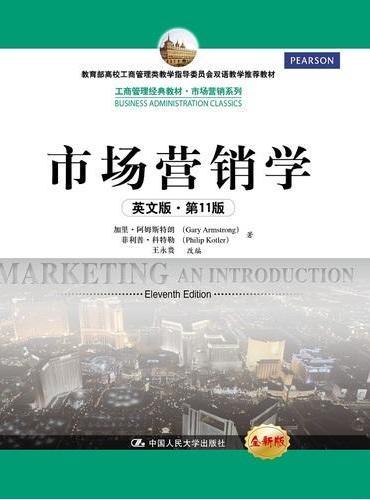 市场营销学(英文版·第11版)(工商管理经典教材·市场营销系列)
