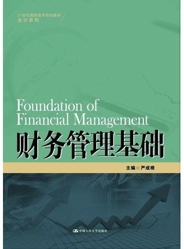 财务管理基础(21世纪高职高专规划教材·会计系列)
