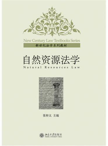 自然资源法学