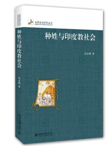 种姓与印度教社会(修订本)