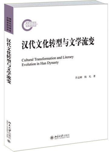 汉代文化转型与文学流变