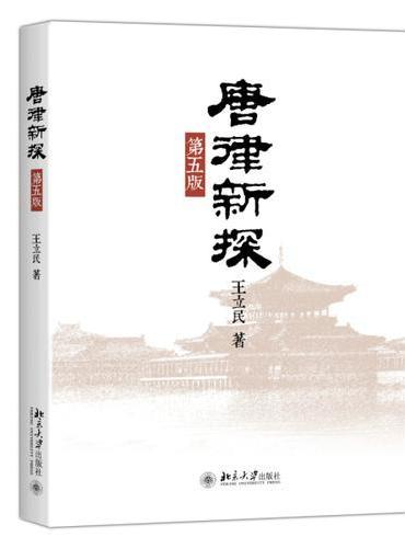 唐律新探(第五版)