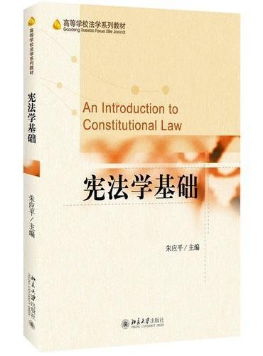 宪法学基础