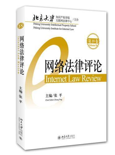 网络法律评论(第18卷)