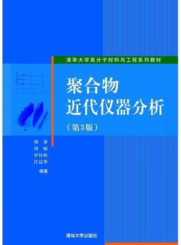 聚合物近代仪器分析(第三版)
