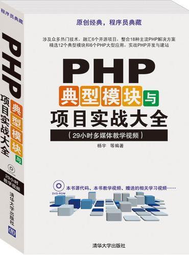 PHP典型模块与项目实战大全