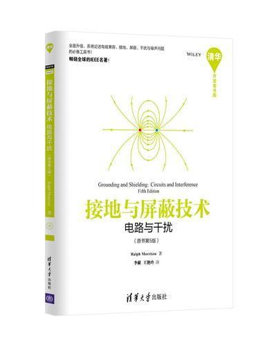 接地与屏蔽技术——电路与干扰(原书第5版)