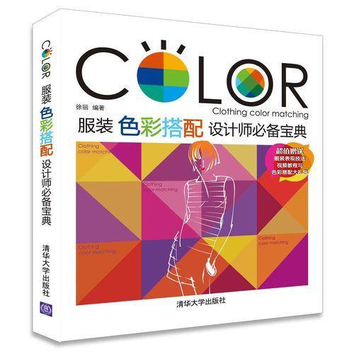 服装色彩搭配设计师必备宝典