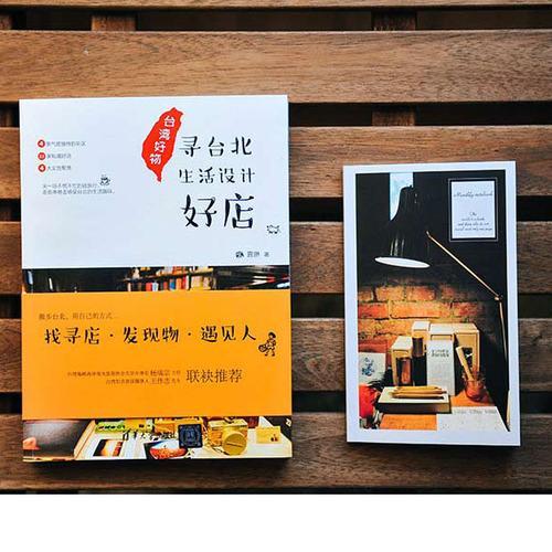 台湾好物 寻台北生活设计好店