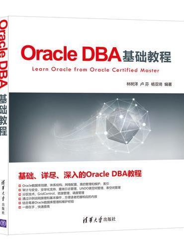 Oracle DBA基础教程