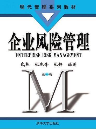 企业风险管理(第2版)