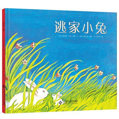 凯迪克大师绘本系列:逃家小兔