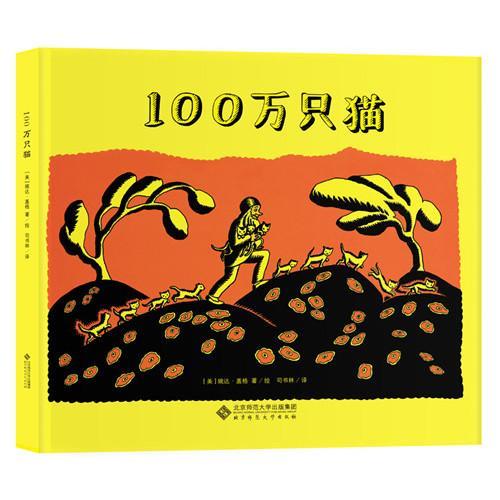 凯迪克大师绘本系列:100万只猫