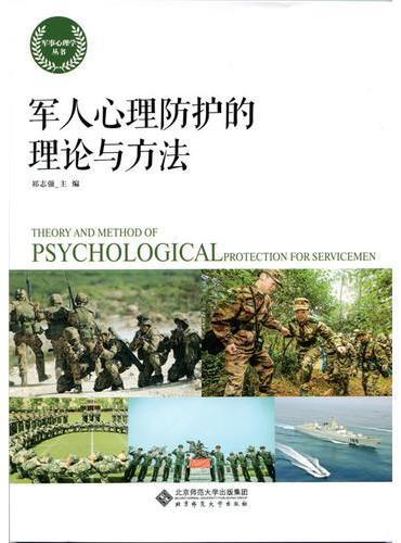 军人心理防护的理论与方法