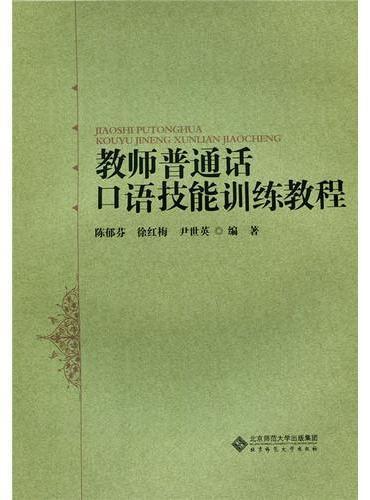 教师普通话口语技能训练教程