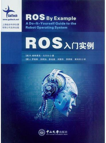 ROS入门实例